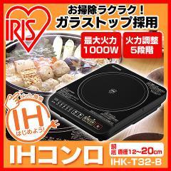 IHクッキングヒーター IHコンロ IH対応 1000W IHK-T32-B ブラック 1口  アイリスオーヤマ 送料無料