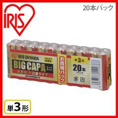 アルカリ乾電池 BIG CAPA 長寿命・大容量タイプ 単3形20本パック  アイリスオーヤマ 【メール便】 送料無料
