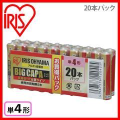アルカリ乾電池 BIG CAPA 長寿命・大容量タイプ 単4形20本パック  アイリスオーヤマ 【メール便】 送料無料