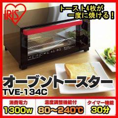 トースター オーブントースター TVE-134C  アイリスオーヤマ 送料無料【予約】