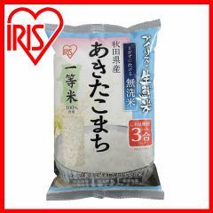 【こだわり米】アイリスの生鮮米 無洗米 秋田県産あきたこまち 3合パック アイリスオーヤマ