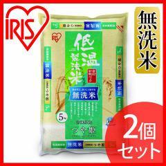 低温製法米 無洗米 宮城県産つや姫 5kg×2  アイリスオーヤマ