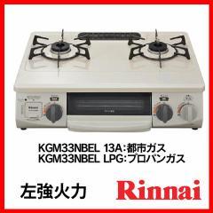 RINNAI ガステーブルコンロ KGM33NBEL 13A・KGM33NBEL LPG[プラザセレクト] 送料無料