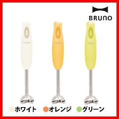 BRUNO マルチハンディーブレンダー IOE004 ホワイト・オレンジ・グリーン[プラザセレクト] 送料無料