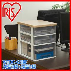 書類ケース オフィス ウッドトップデスクチェスト WTDC-421RF フレンチオーク  アイリスオーヤマ