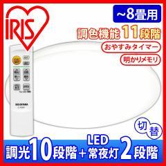 【訳アリ】【訳あり】LED シーリングライト 8畳 4000lm 照明 調色 CL8DL-4.0 照明  アイリスオーヤマ 送料無料