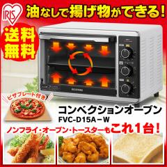 コンベクションオーブン FVC-D15A−W ホワイト  アイリスオーヤマ 【大特価◎】 送料無料