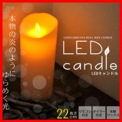リモコン付 LEDキャンドルライト 22cm lc010