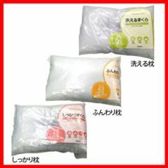 枕 洗える枕・ふんわり枕・しっかり枕 Lサイズ 06-PL1510 ブルー プラザセレクト