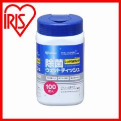 除菌ウェットティッシュ ボトル RWT-AB100 アイリスオーヤマ