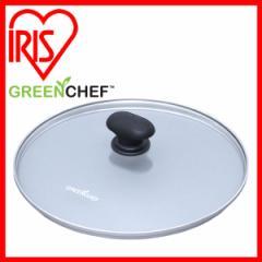 【数量限定アウトレット】フライパン ふた ガラス蓋26cm[GREEN CHEF GC-GL-26]アイリスオーヤマ 送料無料