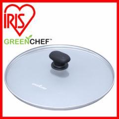 フライパン ふた ガラス蓋28cm[GREEN CHEF GC-GL-28]アイリスオーヤマ 送料無料
