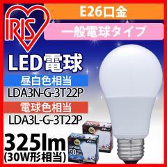 電球 LED電球 一般電球タイプ 325lm LDA3N-G-3T22P LDA3L-G-3T22P 2個セット アイリスオーヤマ