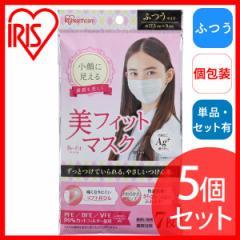 【5個セット】美フィットマスク ふつうサイズ PK-BF7Mアイリスオーヤマ