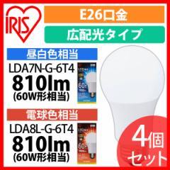 【4個セット】LED電球 E26 広配光 電球 LED 照明 電器 昼白色 電球色 60形相当 LDA7N・L-G-6T4 セット アイリスオーヤマ 送料無料