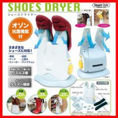 靴 乾燥機 乾燥 SMART-STYLE シューズドライヤー KK-00299 ピーナッツクラブ プラザセレクト 送料無料