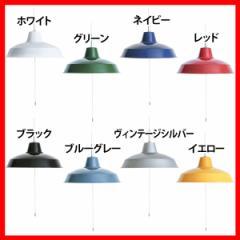 エルックス スチールペンダント2灯 CC-PP02 全8色...