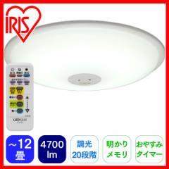 【在庫限り】LEDシーリングライト 12畳用 JTI-12M アイリスオーヤマ 送料無料