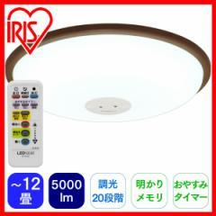 【在庫限り】LEDシーリングライト 12畳用 JTWI-12M アイリスオーヤマ 送料無料