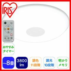 【在庫限り】LEDシーリングライト 8畳用 調色 TSL...