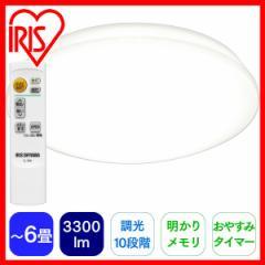 【在庫限り】LEDシーリングライト 6畳用 CL6D-YC アイリスオーヤマ