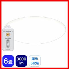 LEDシーリングライト 6畳用 リモコン付き 調光 照明器具 天井 おしゃれ 天井照明 【在庫限り】
