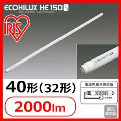 直管LEDランプ ECOHiLUX HE150S 40形(32形) 2000lm LDG32T アイリスオーヤマ 送料無料