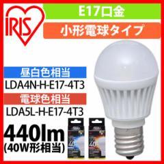 [在庫処分セール]LED電球 E17 直下40W 電球 電気 照明 昼白色 LDA4N-H アイリスオーヤマ