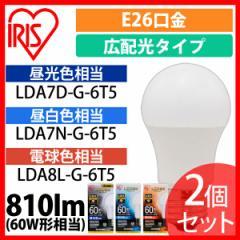 【2個セット】LED電球 E26 広配光タイプ 60W形相当 LDA7N-G-6T52P アイリスオーヤマ 送料無料