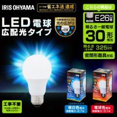 LED電球 E26 広配光 電球 LED 天井照明 照明 電器 昼白色 電球色 30W形相当 LDA3N-G-3T4 アイリスオーヤマ