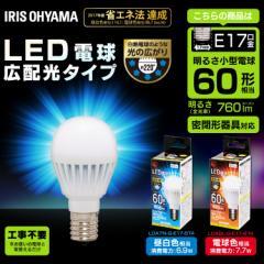 LED電球 E17 広配光タイプ 60W形相当 電球 電気 照明 天井照明 昼白色 電球色 LDA7N-G-E17-6T4 アイリスオーヤマ 送料無料