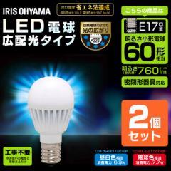 【2個セット】 LED電球 E17 広配光タイプ 60W形相当 電球 照明 天井照明 昼白色 電球色 LDA7N-G-E17-6T42P アイリスオーヤマ 送料無料