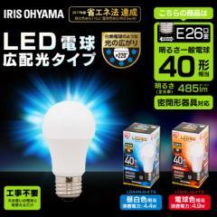 LED電球 E26 広配光タイプ 40W形相当 LDA4N-G-4T5 アイリスオーヤマ