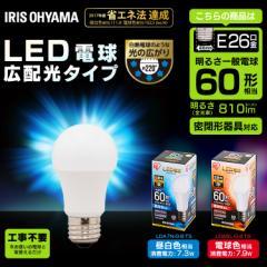 LED電球 E26 広配光タイプ 60W形相当 LDA7N-G-6T5 アイリスオーヤマ