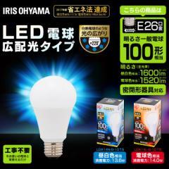 LED電球 E26 広配光タイプ 100W形相当 LDA14N-G-10T5 アイリスオーヤマ