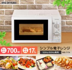 【タイムセール】電子レンジ タイマー機能付 加熱調理 解凍 ターン キッチン 東日本 西日本 レンジ IMB-T174 アイリスオーヤマ 送料無料