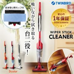 TWINBIRD ワイパースティック型クリーナージェットサイクロン フキトリッシュNEO TC-5159 全3色 プラザセレクト 送料無料