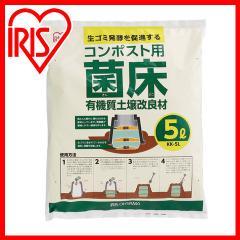 コンポスト用菌床 KK-5L 【5L】  アイリスオーヤマ