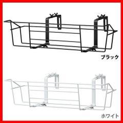 ウィンドウボックスホルダー 550プランター用 NPM-BH2V ホワイト・ブラック[プラザセレクト]