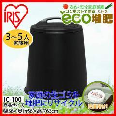 エココンポスト IC-100 ブラック アイリスオーヤマ [生ゴミ処理機]