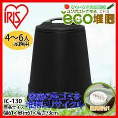 エココンポスト IC-130 ブラック アイリスオーヤマ [生ゴミ処理機] 送料無料
