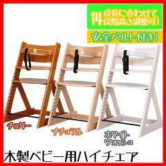 木製ベビー用ハイチェア ベビーチェア イス 椅子 チェア キッズチェア 14段階調整 安全ベルト プラザセレクト 送料無料