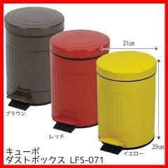 キューボ ダストボックス LFS-071 ブラウン・レッド・イエロー[ゴミ箱][プラザセレクト]