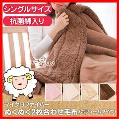 毛布 シングル マイクロファイバーぬくぬく2枚合わせ毛布(ボリュームタイプ) あったか 全4色 送料無料