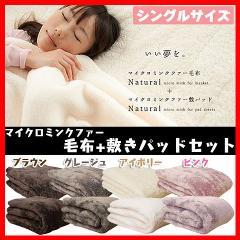 敷きパッド 毛布 シングル マイクロミンクファー 毛布敷きパッドセット CGMBS14200 MFSK10205 あったか  送料無料