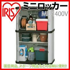 ミニロッカー ML-1400V アイリスオーヤマ [物置・屋外] 送料無料