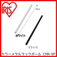 (長さ90cm) カラーメタルラックポール cmR-9P 全2色 [ポール径25mm・パーツ]