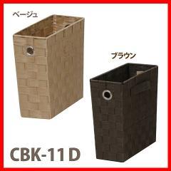 カラーボックス インナーボックス [カラーバスケット CBK-11D ベージュ・ブラウン 収納ケース] アイリスオーヤマ