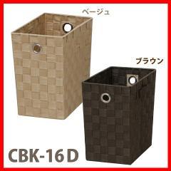 カラーボックス インナーボックス [カラーバスケット CBK-16D ベージュ・ブラウン 収納ケース] アイリスオーヤマ