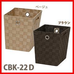 カラーボックス インナーボックス [カラーバスケット CBK-22D ベージュ・ブラウン 収納ケース] アイリスオーヤマ